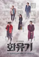 Poster voor A Korean Odyssey