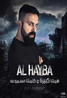Poster voor Al Hayba