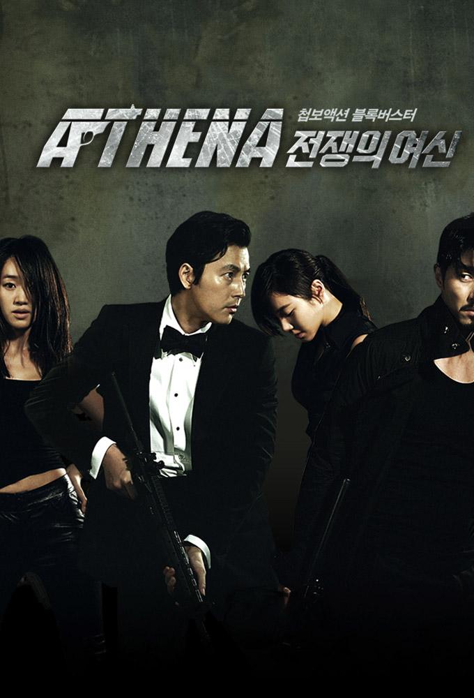 Poster voor Athena: Goddess of War