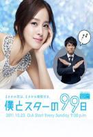 Poster voor Boku To Star No 99 Nichi