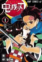 Poster voor Demon Slayer: Kimetsu no Yaiba