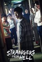Poster voor Strangers From Hell