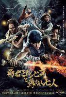 Poster voor The Brave 'Yoshihiko'