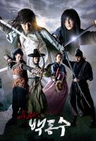 Poster voor Warrior Baek Dong Soo